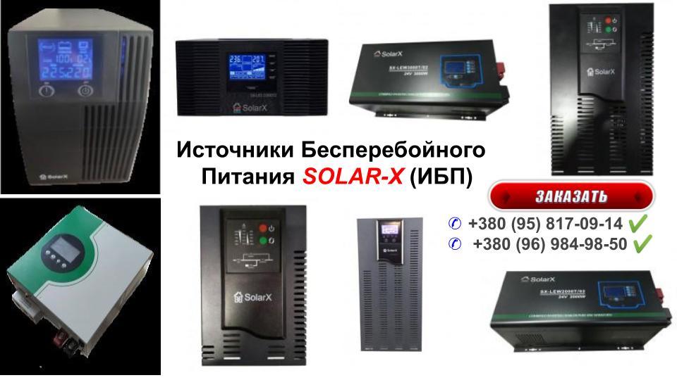 """Источники Бесперебойного Питания """"Solar-X"""" Купить ➦ """" T.R.ishkovcompany ® """""""