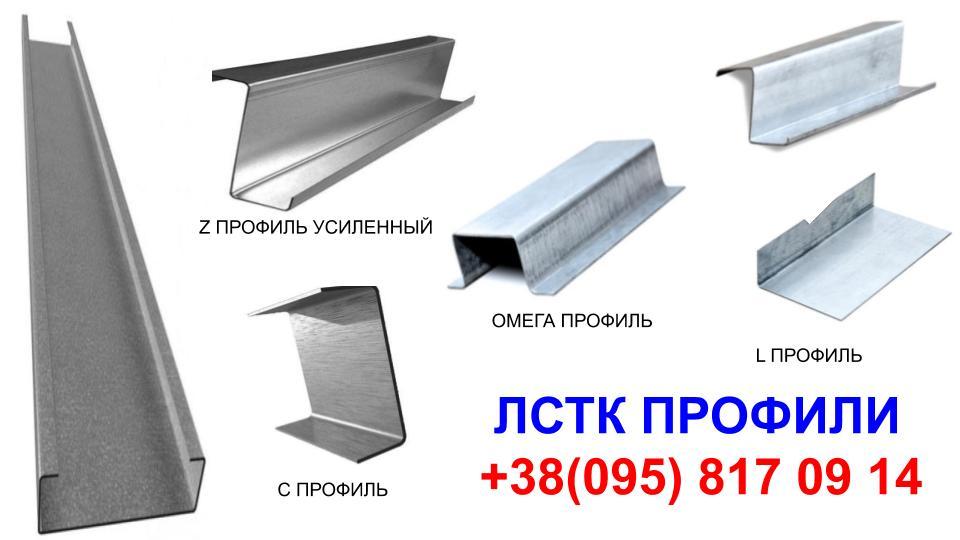 ЛСТК Профиль Оцинкованный