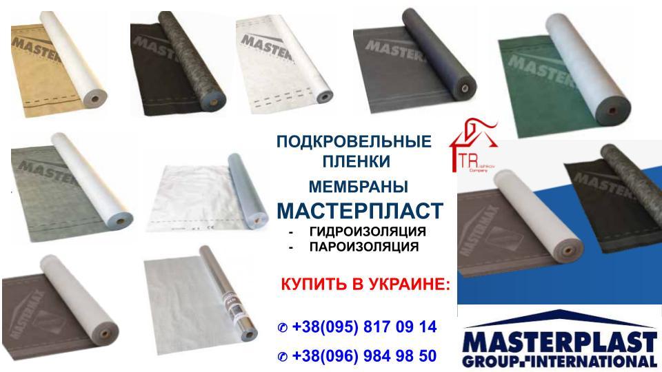 """Кровельные плёнки и Мембраны""""MASTERPLAST"""""""