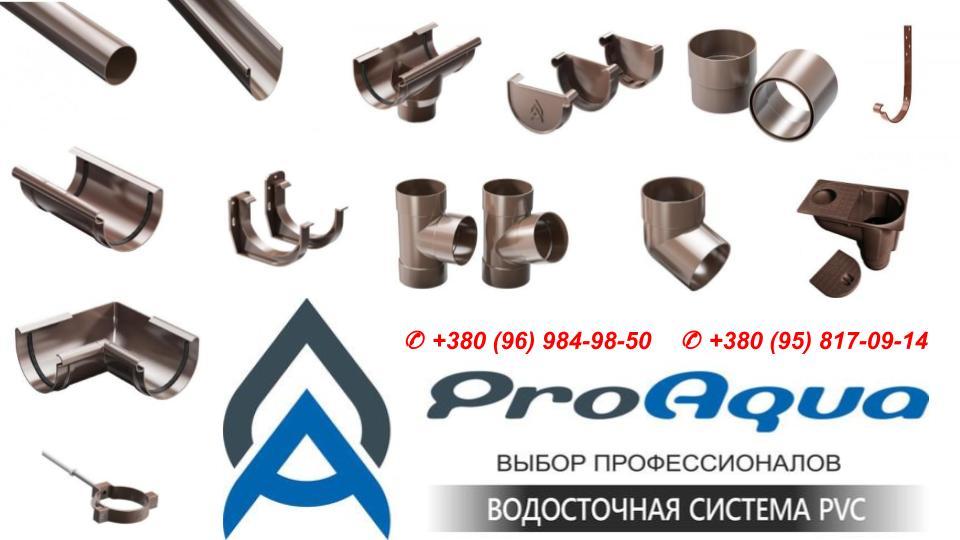 vodostohnaya-sistema-ProAqua-elementi-trishkovcompany
