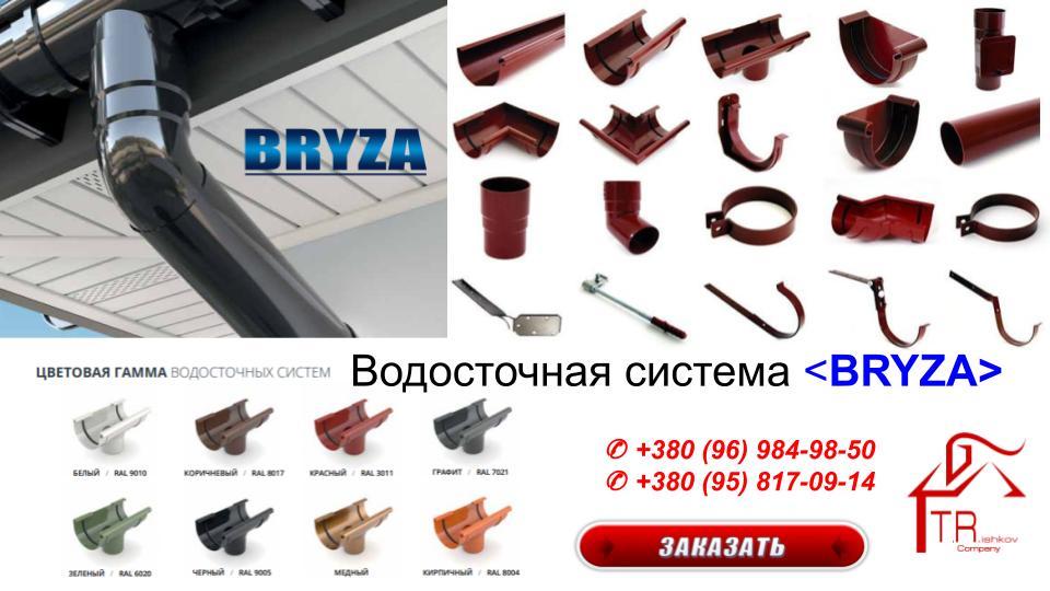 Водосточная-система-BRYZA-купить-в-Украине