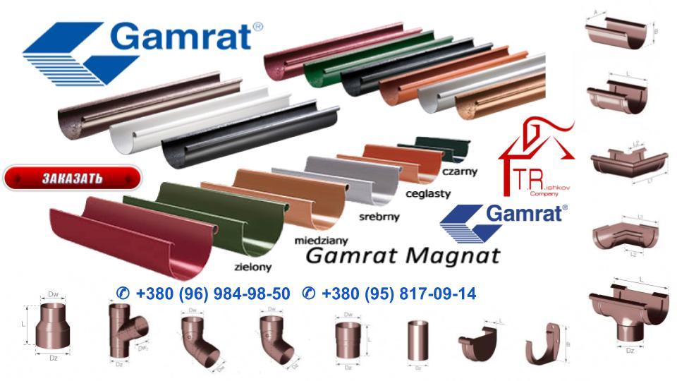 Водосточная-система–«GAMRAT»-PVC