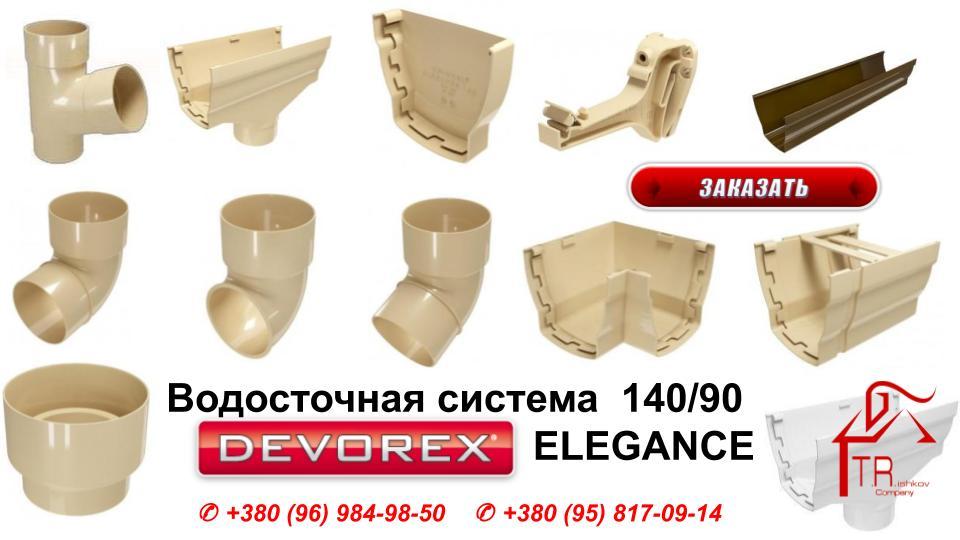"VODOSTOK-""DEVOREX""-ELEGANCE-140-мм"