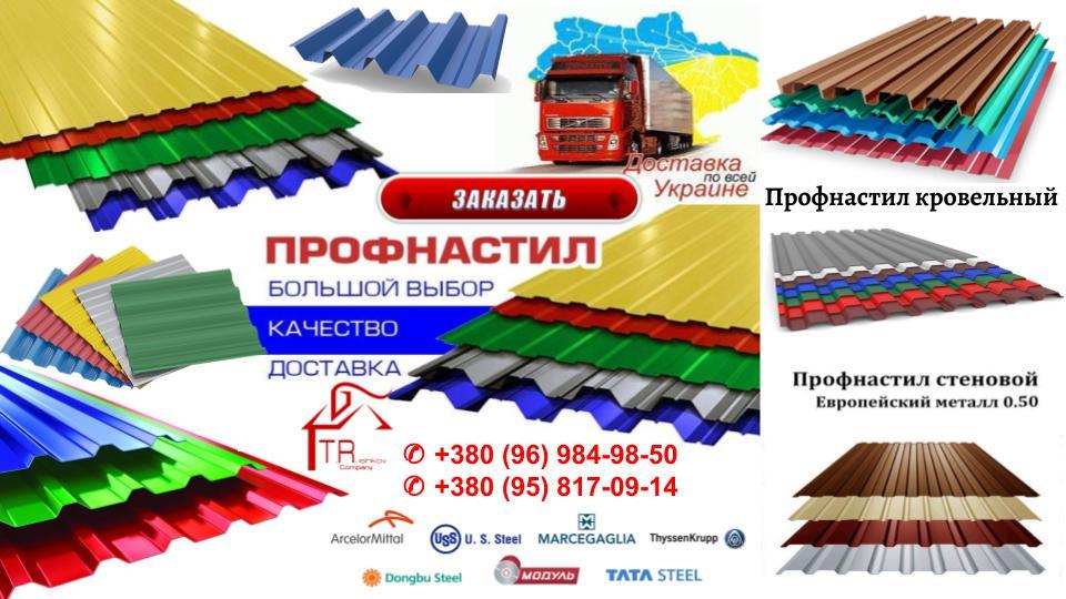 """Купить профнастил """"T.R.COMPANY ®"""" в - Украине"""