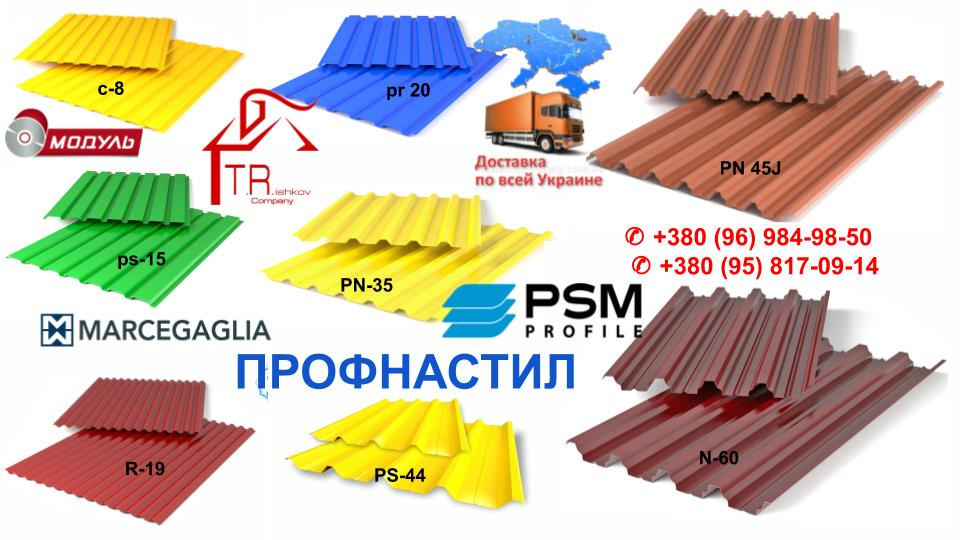 Profnastil-PSM-Profile-Н-44-Н-45J-ПР-20Б- Н-60J-Н-35-Н-19R