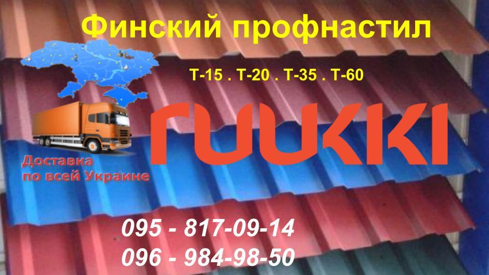 Profnastil-ruukki-kupity-v-ukraine-trishkovcompany