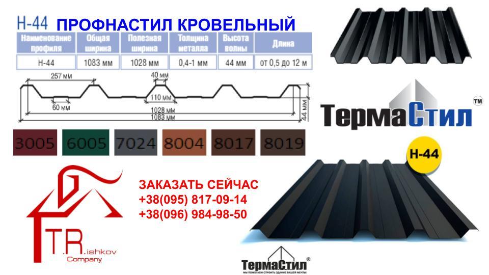 "Профнастил Н-44""Термастил"" ▩ (Полтава)"