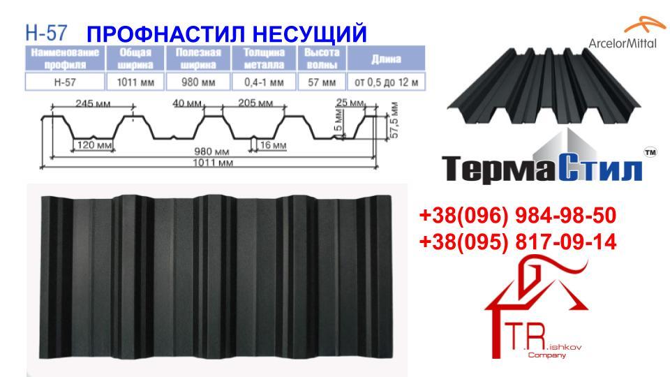 "Профнастил Н-57""Термастил"" ▩ (Полтава)"