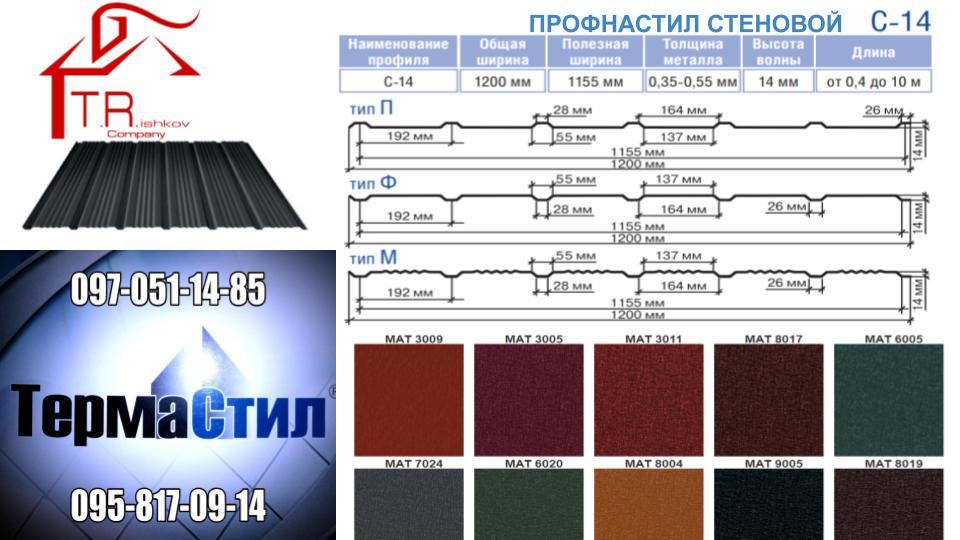 """Профнастил С-14""""Термастил"""" ▩ (Полтава)"""