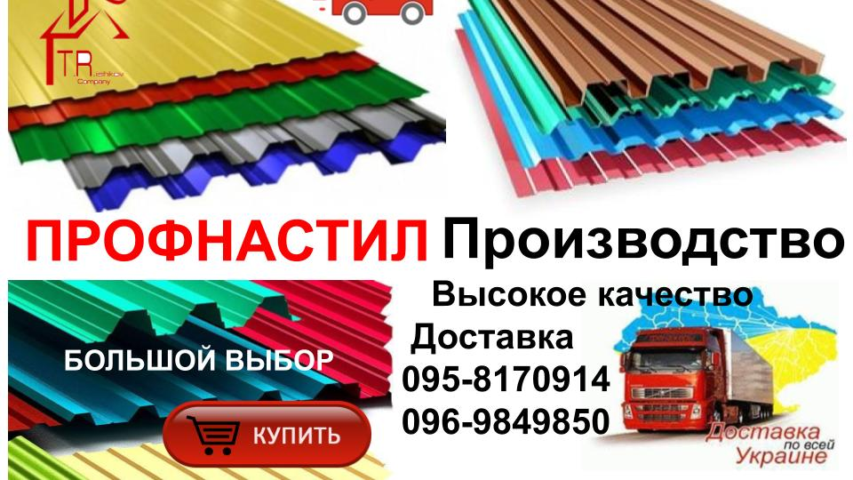 Профнастил ☰ Каталог производителей ☰ Каталог T.R.ISHKOVCOMPANY